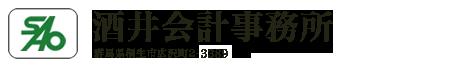 サービス紹介 | 酒井会計事務所