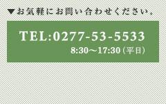 0277-53-5533